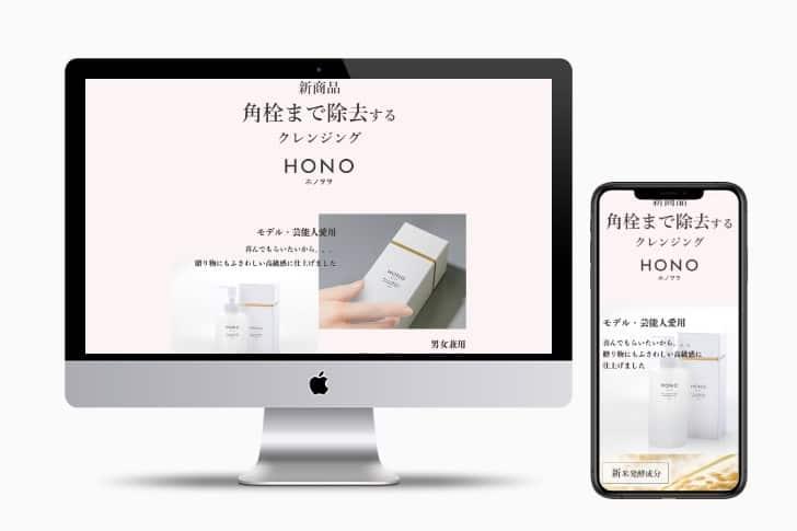 HONO 株式会社様